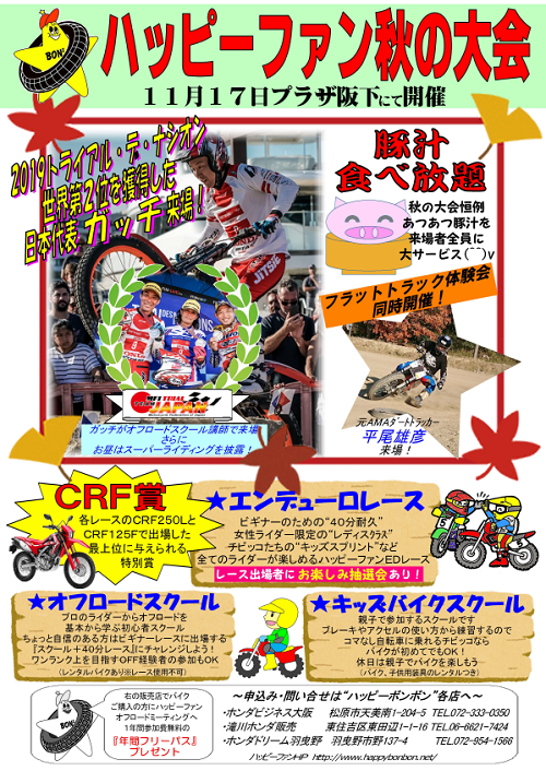 happyfun19aki19-11.png