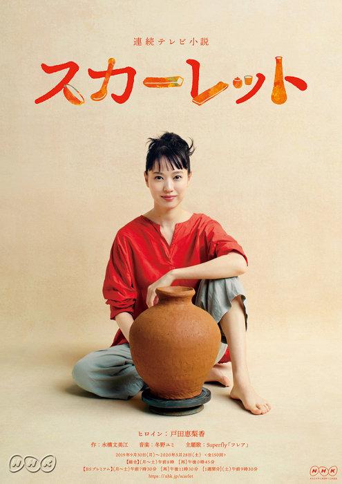 連続テレビ小説スカーレット!