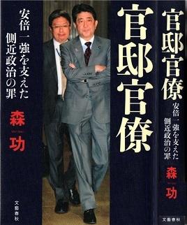 201905官邸官僚