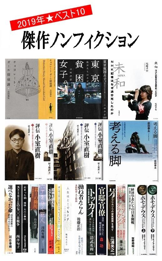 2019---傑作ノンフィクション 表紙 2