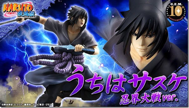 gem_sasuke_ninkaitaisen_600x341