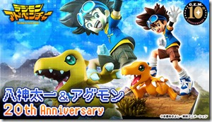 gem_taichi_agumon_20th_600x341