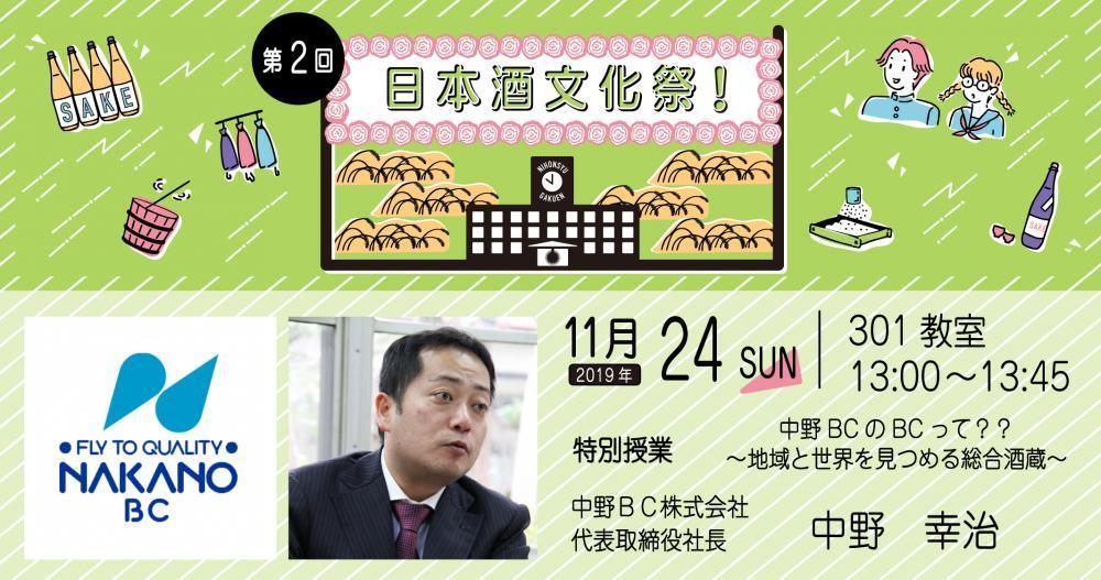 2019_FB_eventbannar_NakanoBC_convert_20191021224910.jpg