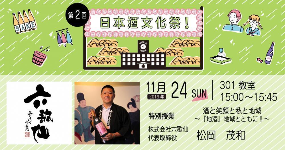 FB_eventbannar_Matsuoka_convert_20191101170254.jpg