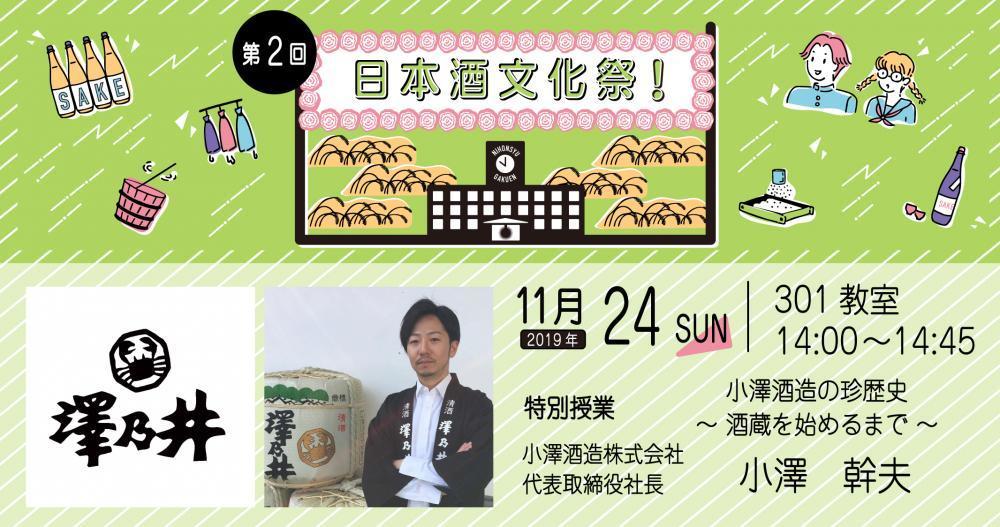 FB_eventbannar_Ozawasyuzo_convert_20191031223608.jpg