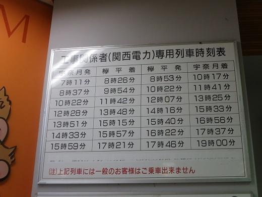 業務用トロッコ列車時刻表