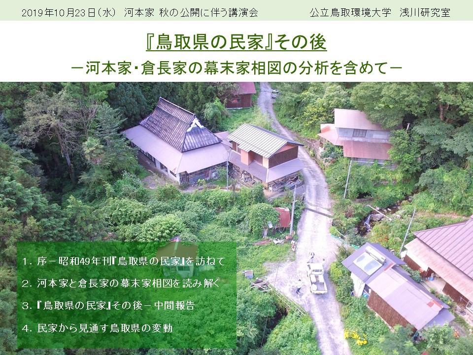 浅川研究室191023河本家講演会