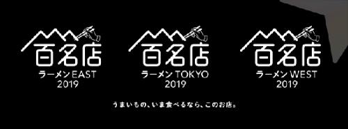 食べログ ラーメン 百名店 2019_ロゴ