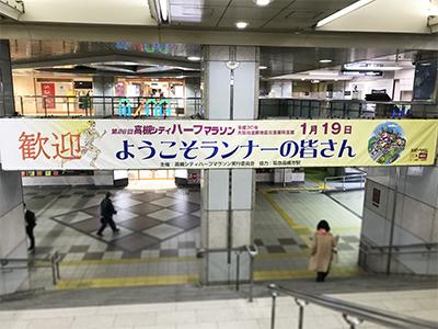 高槻シティハーフマラソン_駅