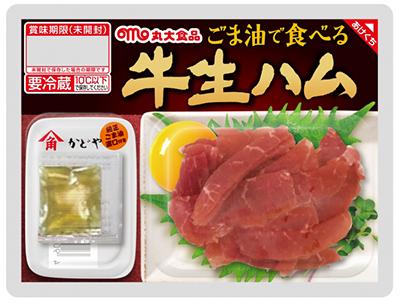 ごま油で食べる牛生ハム_画像
