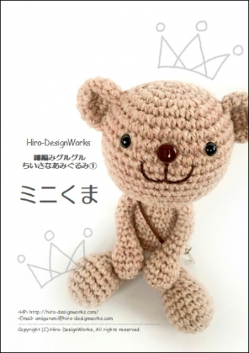 minikuma_amizu_waku_20200208211343717.jpg