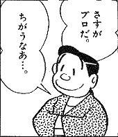 sasugapuronokizi202002250001.jpg