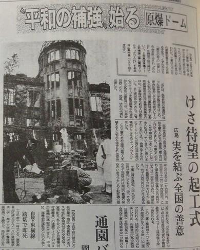 昭和42年4月(1967年) 原爆ドーム 補強工事