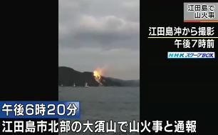 江田島で山火事