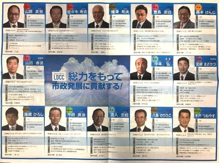 広島市議会 自民党市民クラブ広報誌