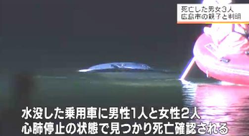 広島市 太田川 自動車水没