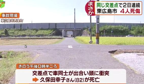東広島市西条町 交通事故