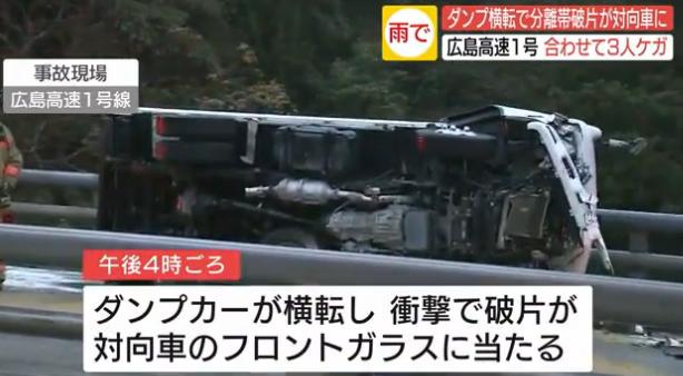 広島高速1号線 ダンプ横転事故