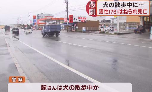 尾道市高須町 人身事故