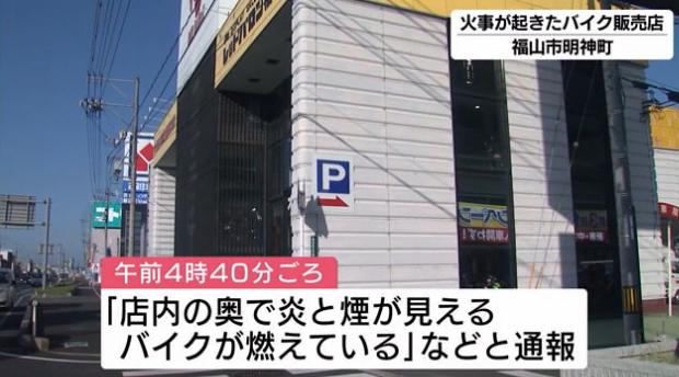 福山市明神町 バイク販売店 火事