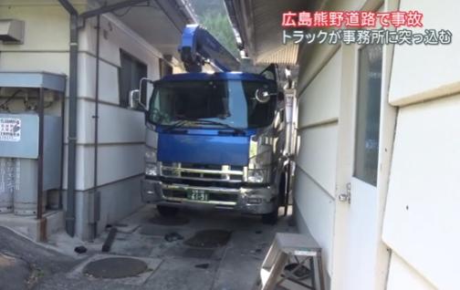 広島熊野道路 トラックが事務所に突っ込む