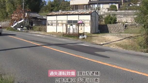 熊野町 交通事故