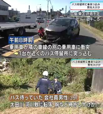 広島市東区 事故