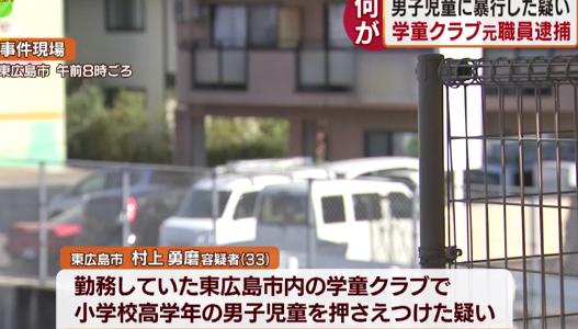 東広島市 学童クラブ 職員暴行
