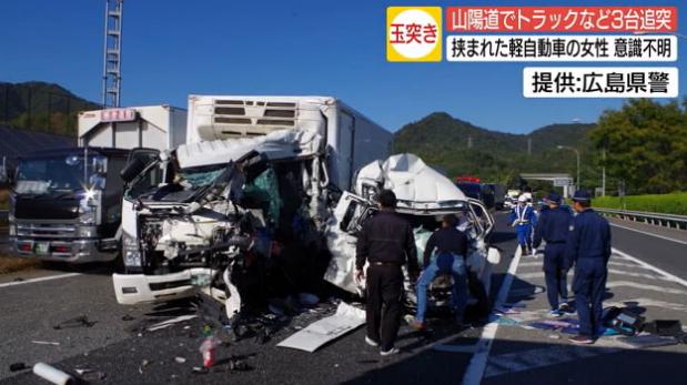 福山市山陽道 自動車事故