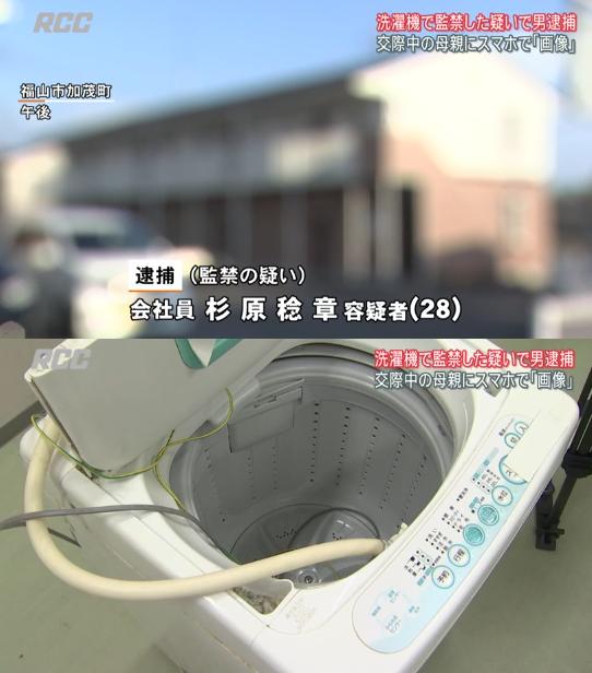 東広島市洗濯機 幼児監禁