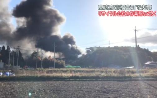 東広島市福富町 リサイクル会社 火事