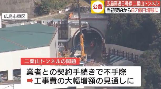 広島高速5号線 二葉山トンネル工事