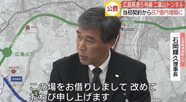 広島高速道路公社 石岡輝久理事長