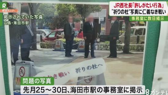 JR海田駅 仁義なき戦い