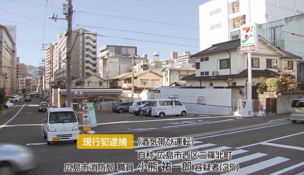 広島市消防局員 飲酒運転
