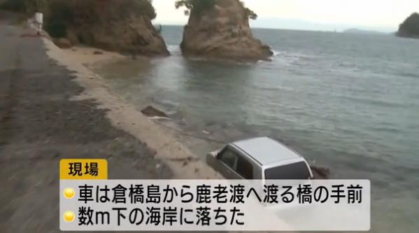 呉市倉橋島 車転落死亡事故