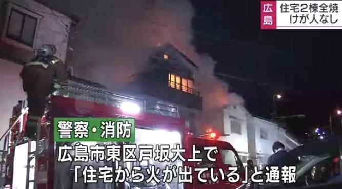 広島市・戸坂大上 火事