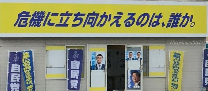 広島3区 河井選挙事務所