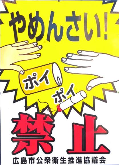 広島市 やめんさい!