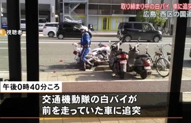 広島市西区三篠町 白バイ事故