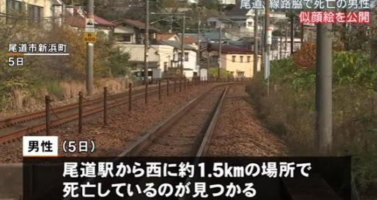 尾道駅 線路脇死亡