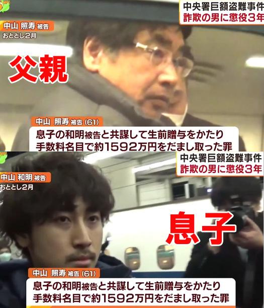 広域詐欺事件 中山親子被告