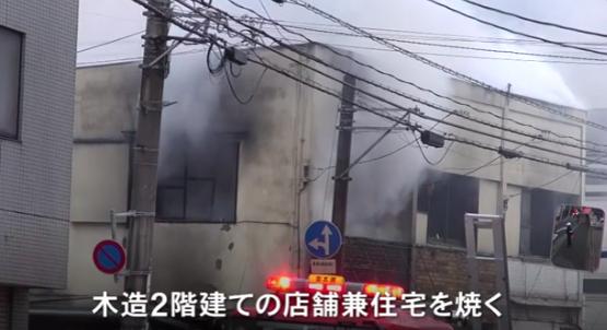 広島市南区東雲 店舗兼住宅が火事