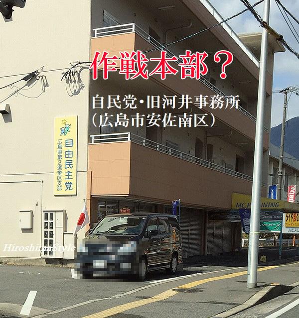 自民党・旧河井事務所 広島市安佐南区