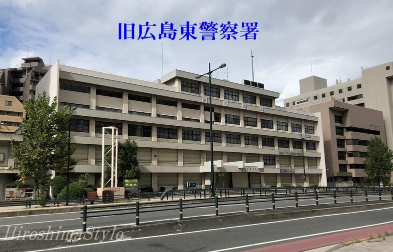 旧広島東警察署