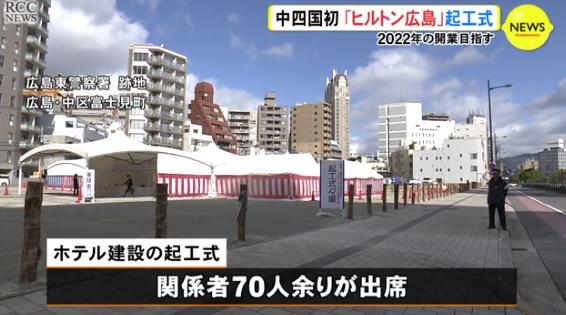 ヒルトン広島起工式