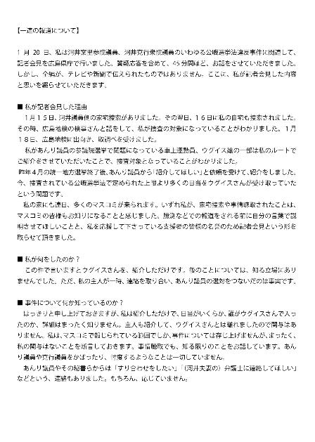 渡辺典子県議01