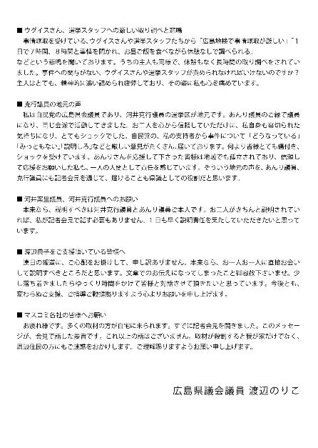 渡辺典子県議02