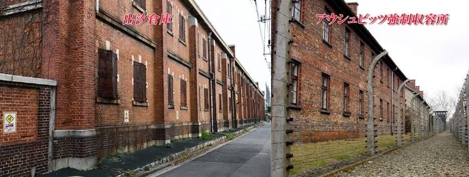 出汐倉庫 アウシュビッツ強制収容所