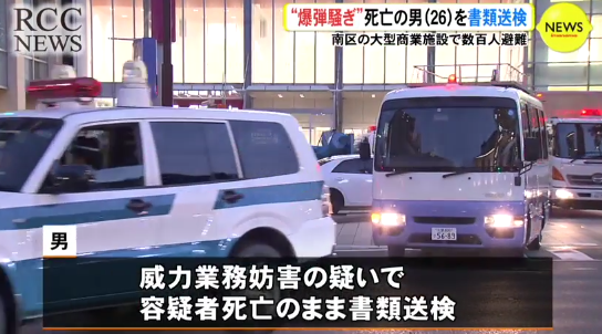 広島市南区段原 爆破予告事件